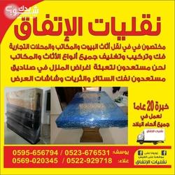 الاتفاق لنقل المنازل والمكاتب  0523676531