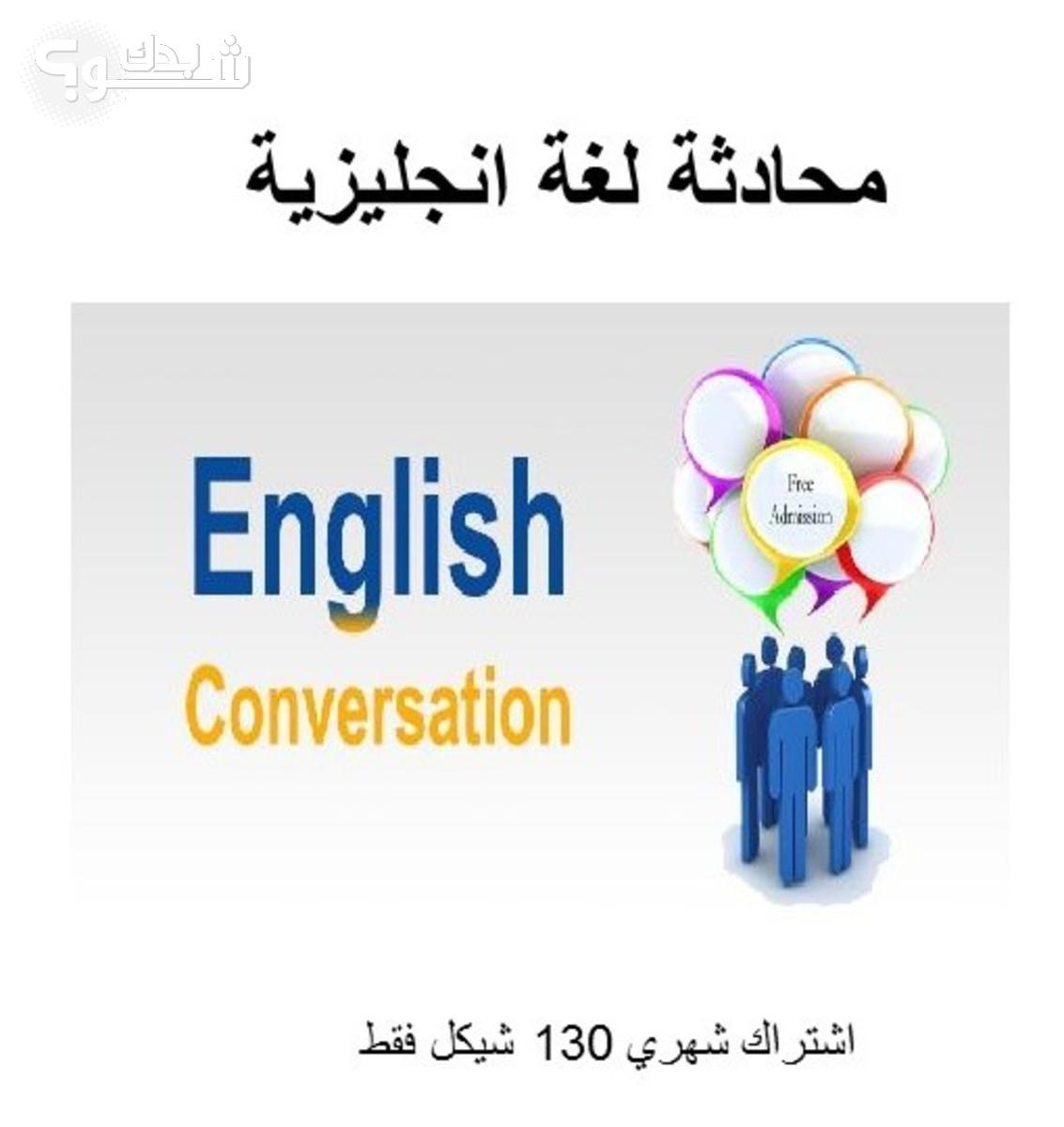 يعلن مركز العالم عن بدء التسجيل لدورة محادثة لغة انجليزيه