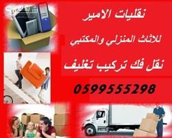 الامير مختصون بنقل اثاث المنازل نقل فك وتركيب 0599555298